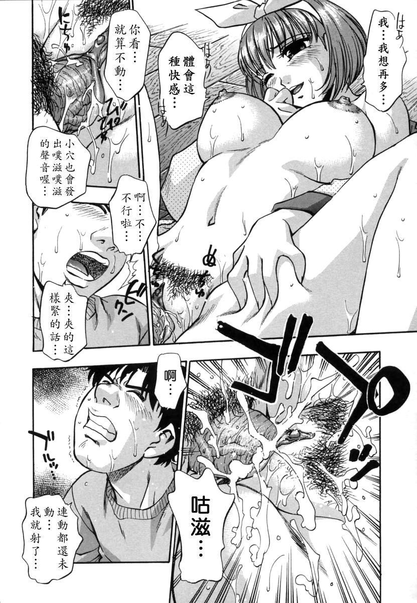 Ranman Shifuku No Itadaki 176