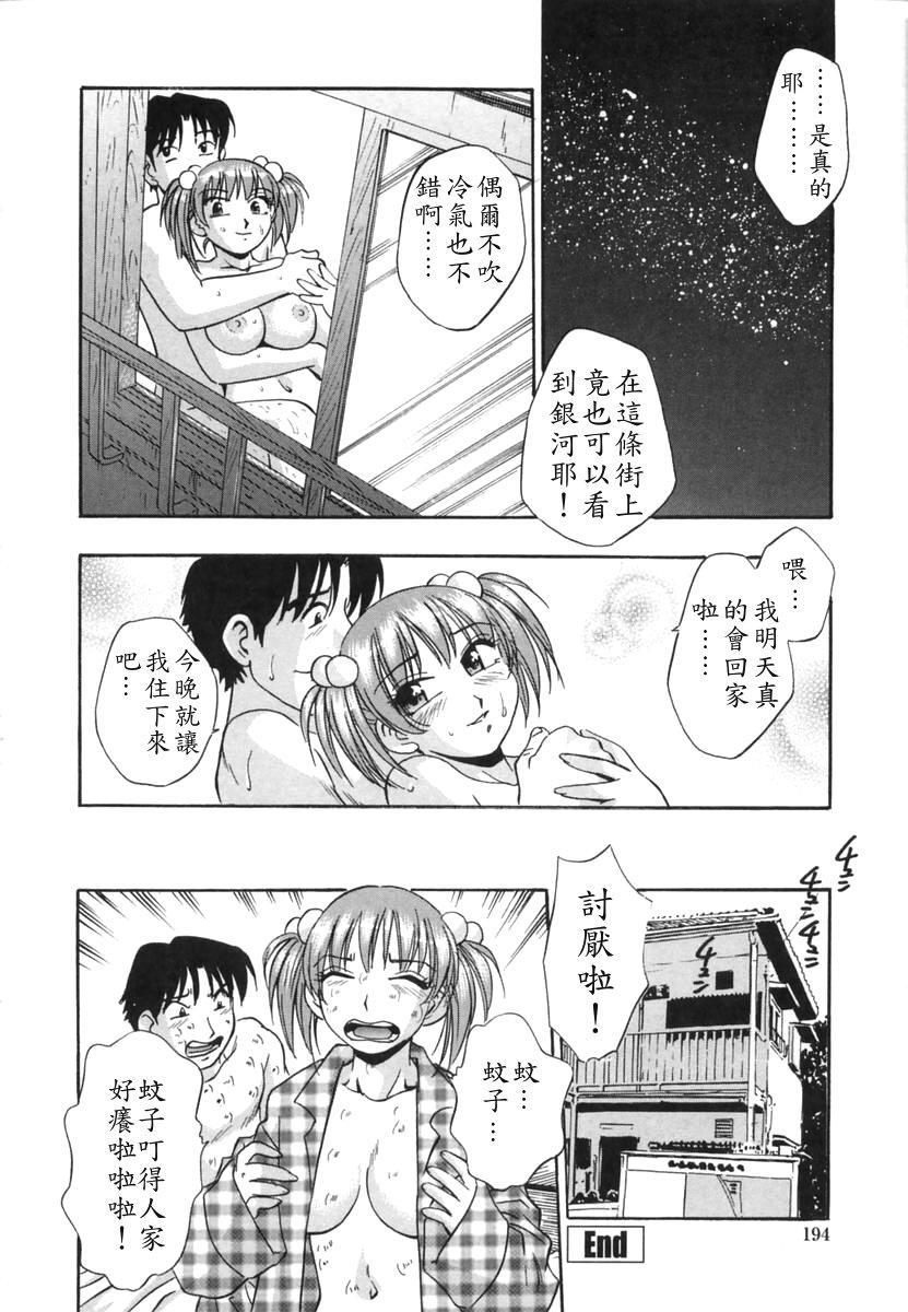 Ranman Shifuku No Itadaki 196
