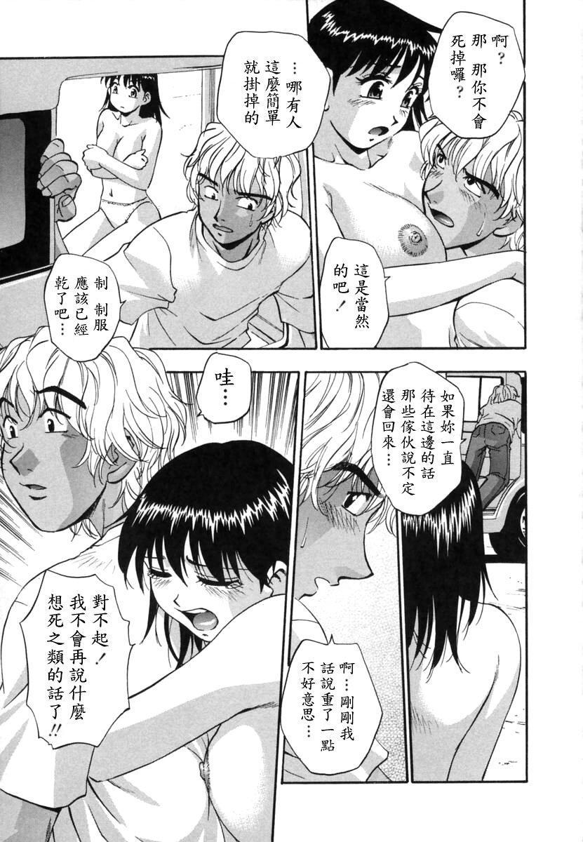Ranman Shifuku No Itadaki 19