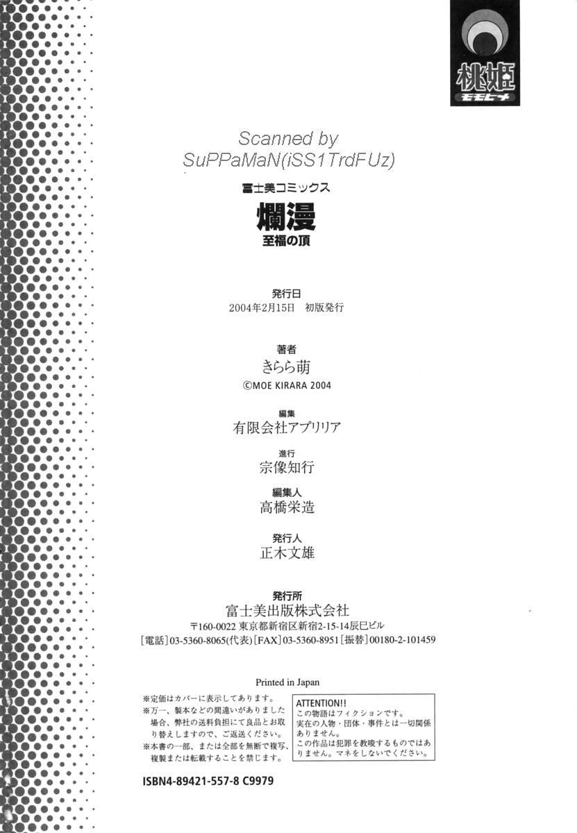 Ranman Shifuku No Itadaki 199