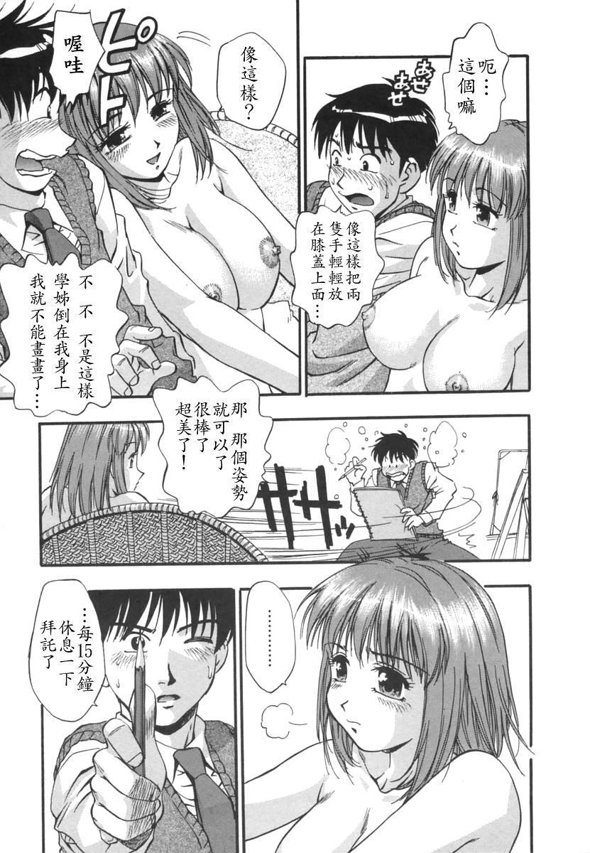 Ranman Shifuku No Itadaki 33
