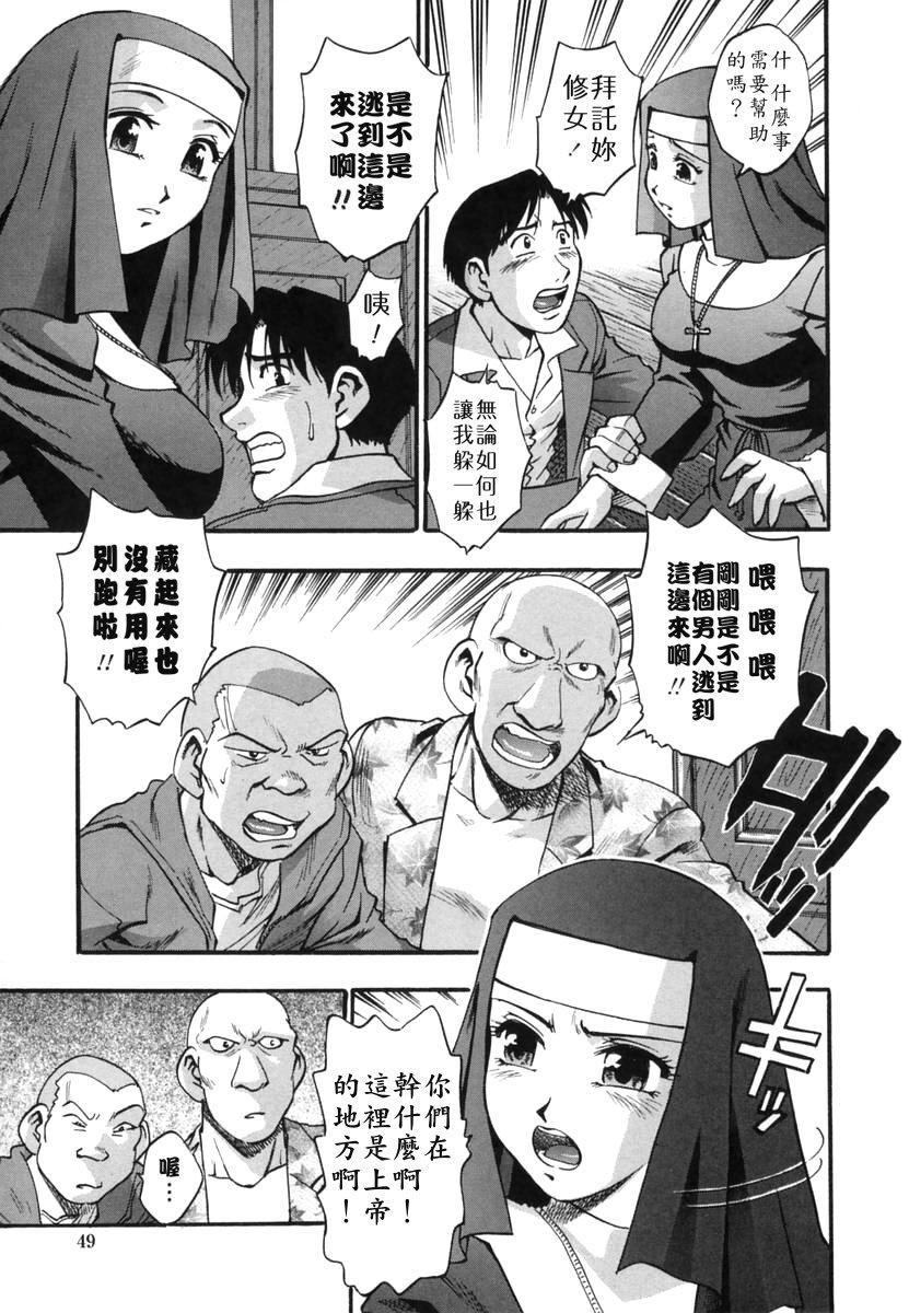 Ranman Shifuku No Itadaki 49