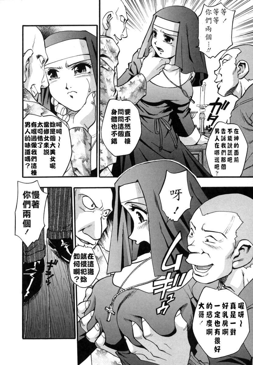 Ranman Shifuku No Itadaki 50