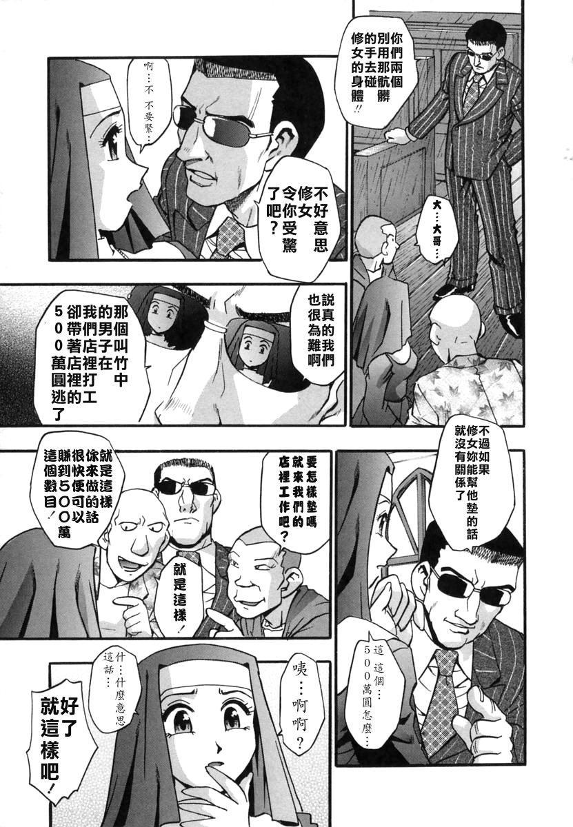 Ranman Shifuku No Itadaki 51