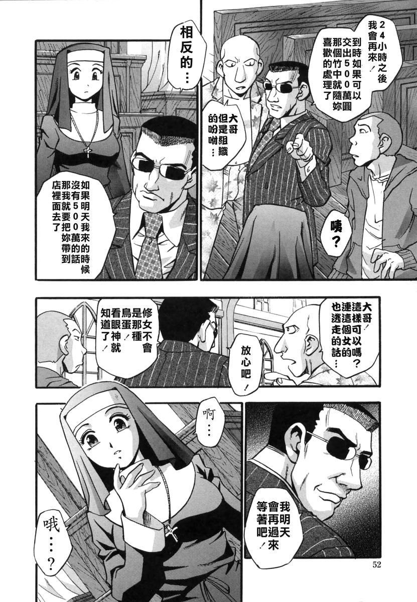 Ranman Shifuku No Itadaki 52