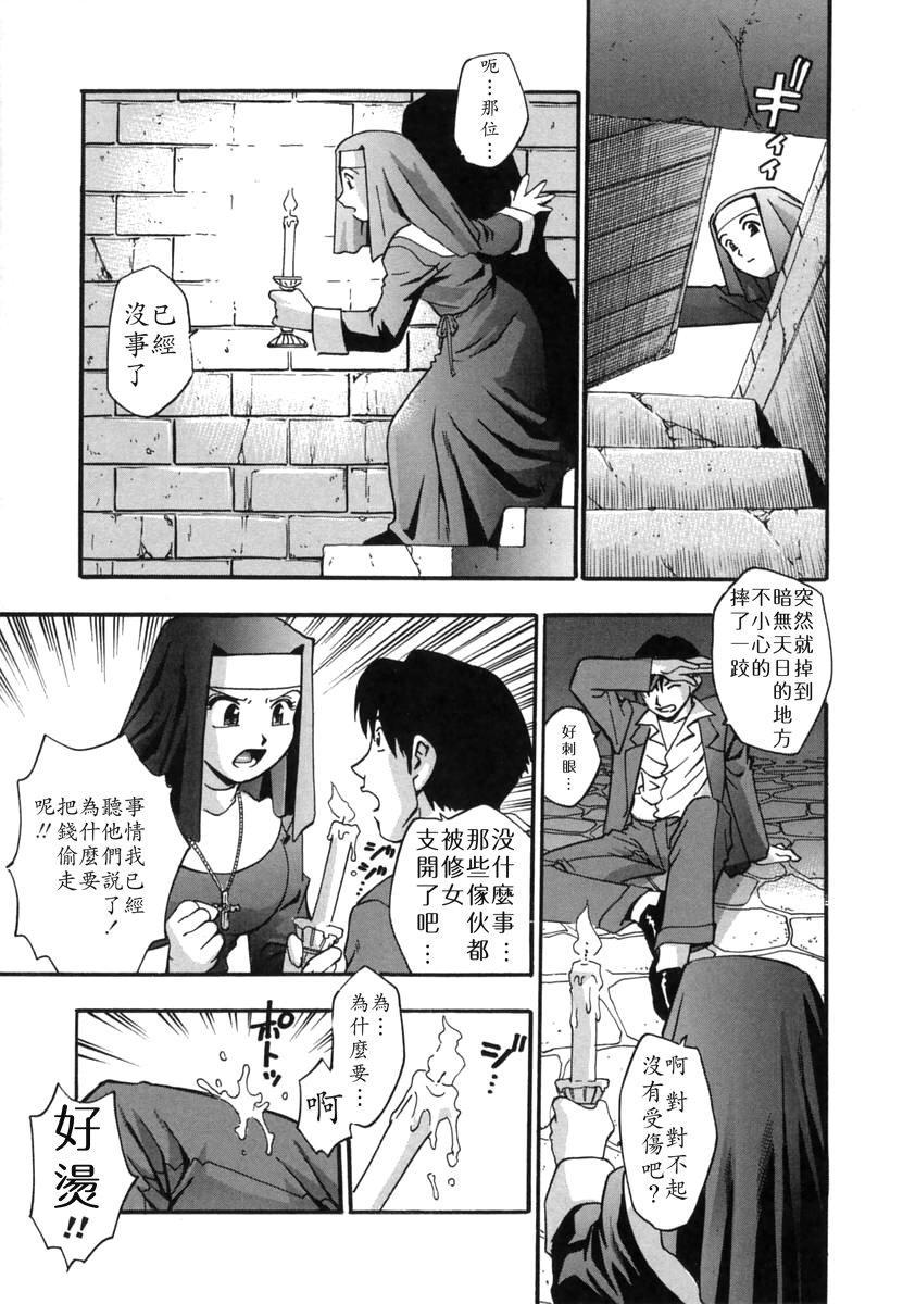Ranman Shifuku No Itadaki 53