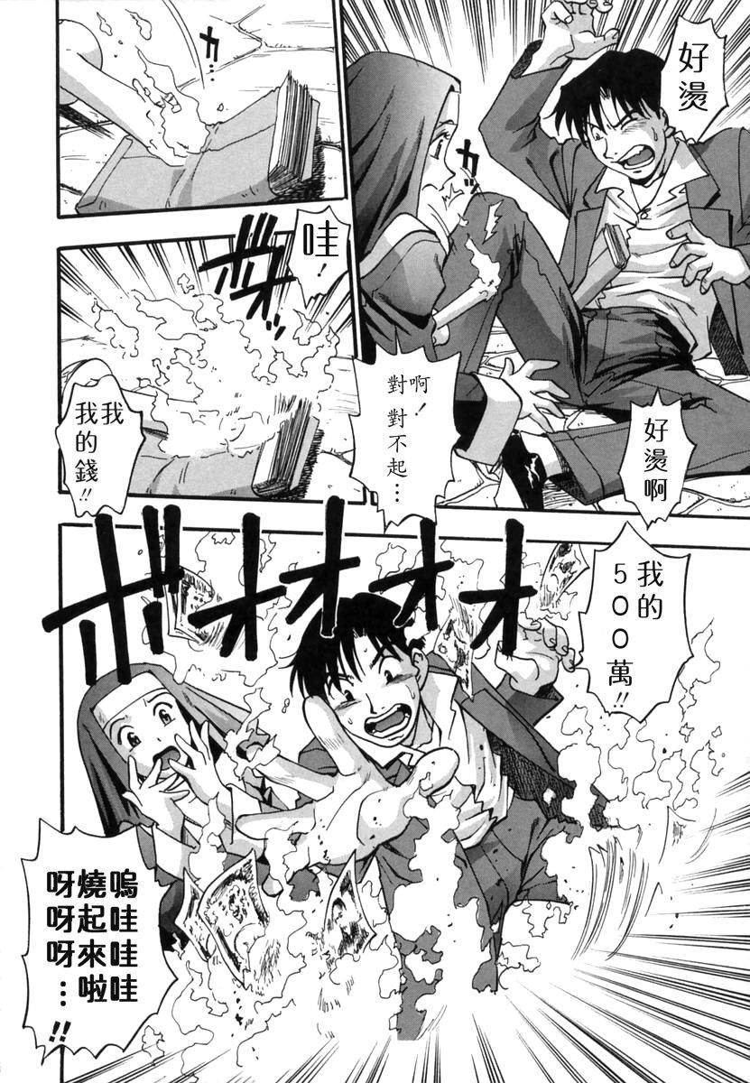 Ranman Shifuku No Itadaki 54