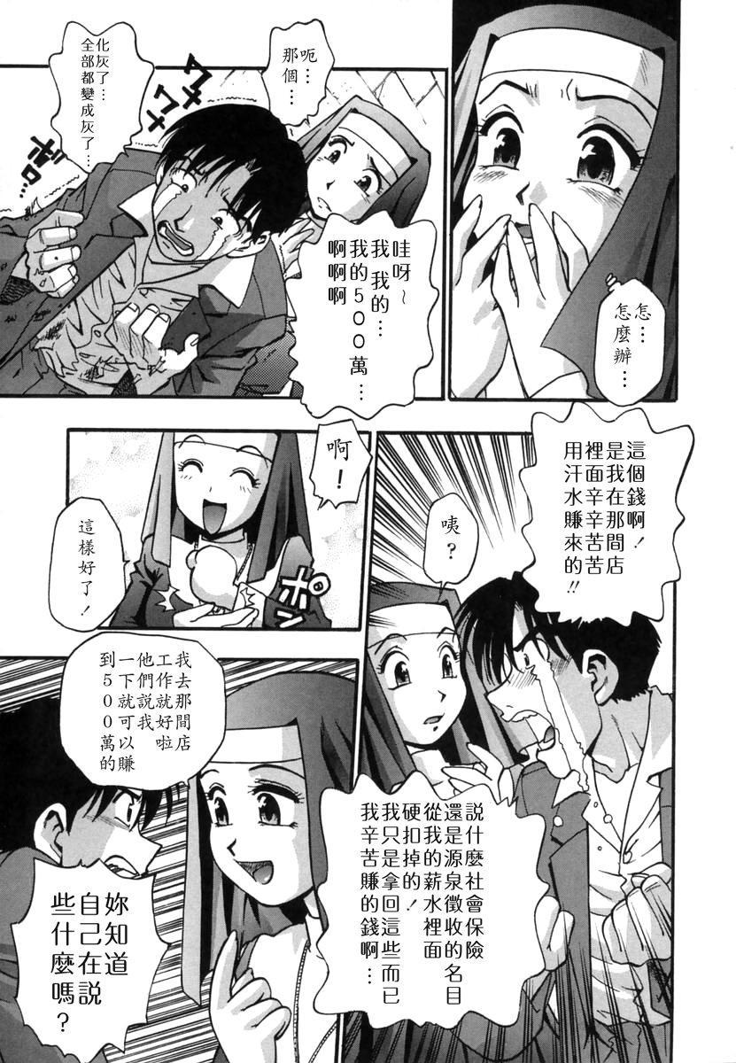 Ranman Shifuku No Itadaki 55