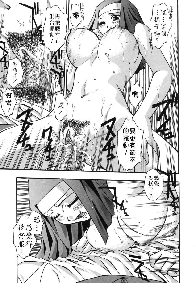 Ranman Shifuku No Itadaki 65