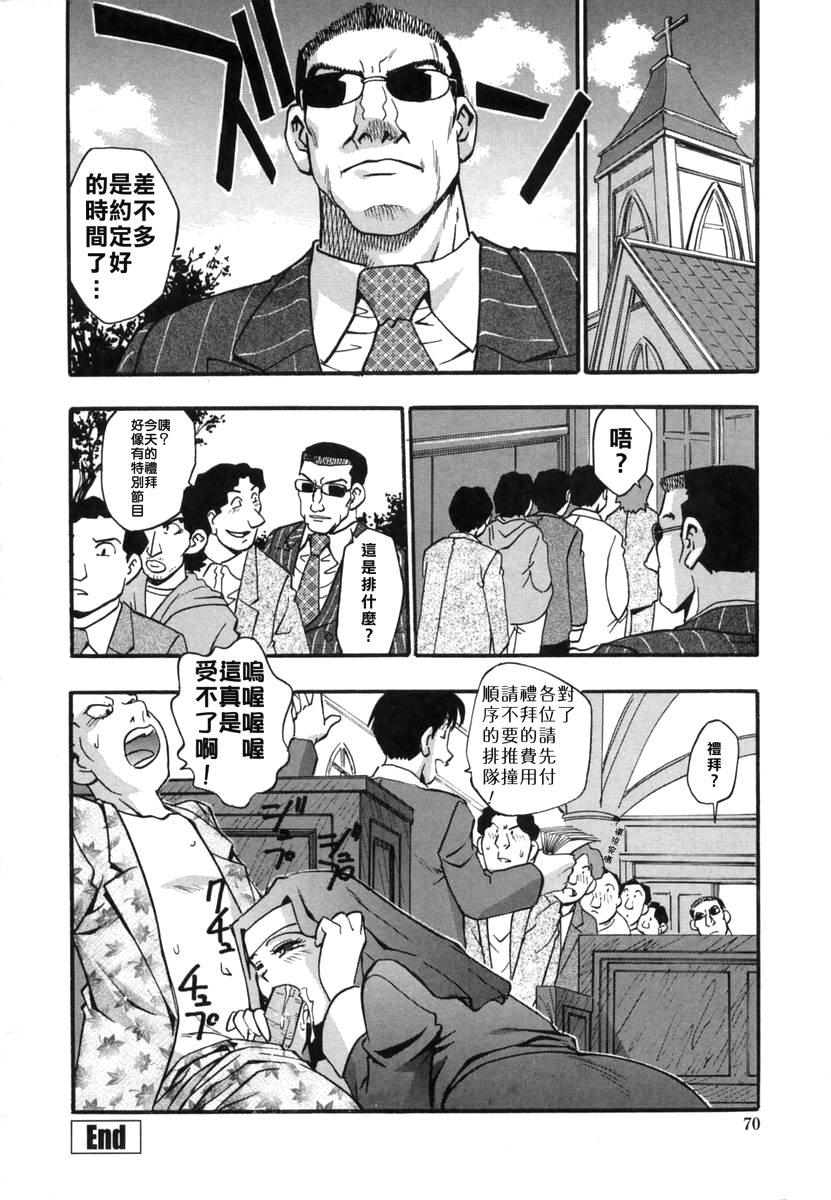 Ranman Shifuku No Itadaki 70