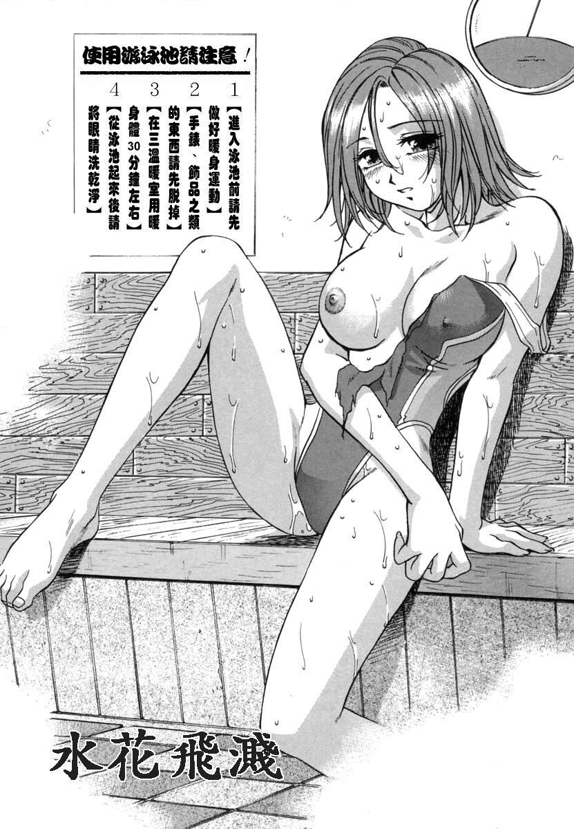 Ranman Shifuku No Itadaki 72