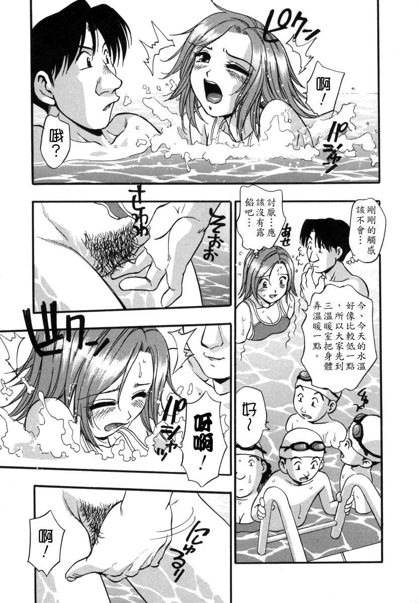 Ranman Shifuku No Itadaki 78