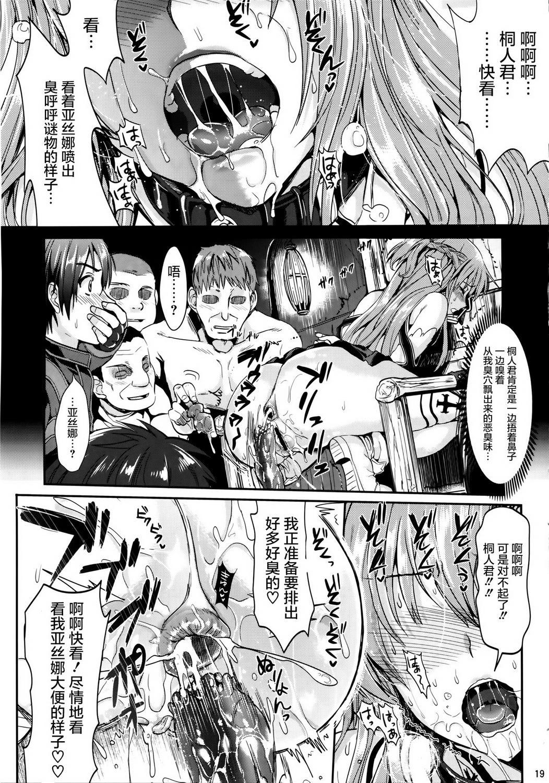 Shujou Seikou 2 Bangai-hen 19