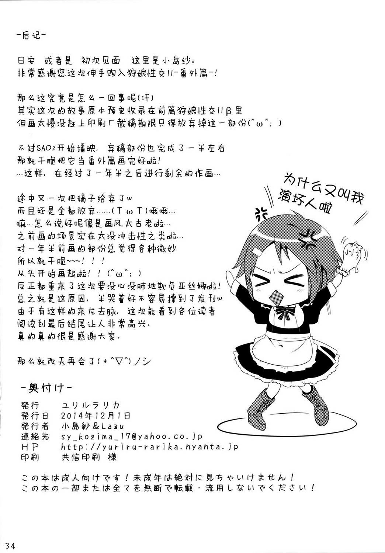 Shujou Seikou 2 Bangai-hen 34