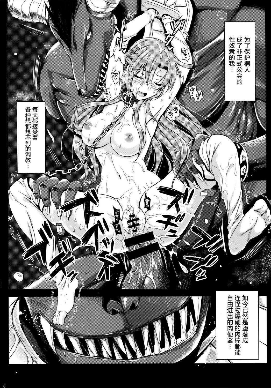 Shujou Seikou 2 Bangai-hen 6