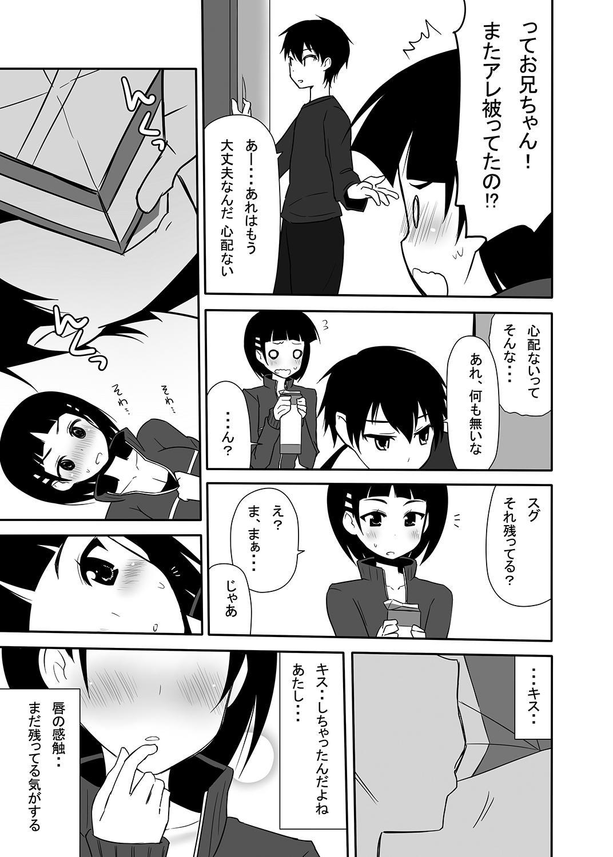 Imouto no Shojo ha Nido Oishii 19