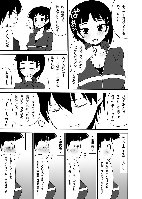 Imouto no Shojo ha Nido Oishii 21