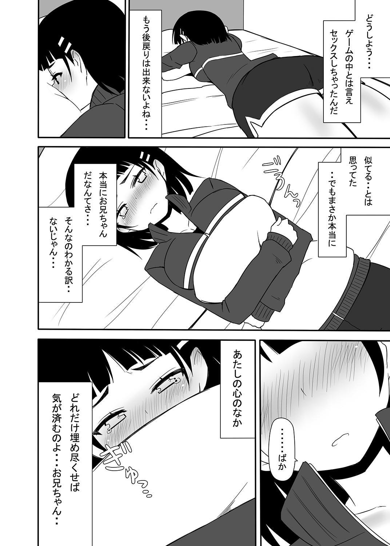 Imouto no Shojo ha Nido Oishii 24