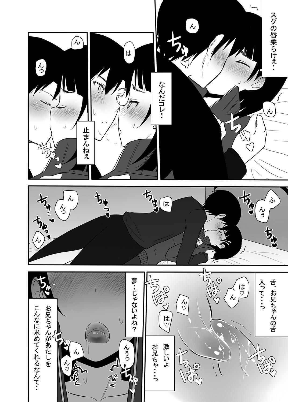 Imouto no Shojo ha Nido Oishii 28