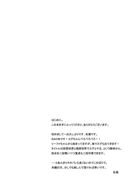 Imouto no Shojo ha Nido Oishii 2