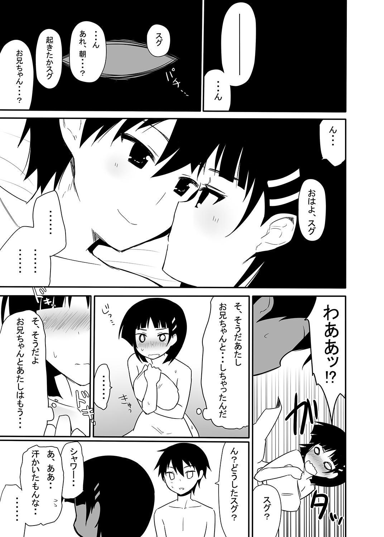 Imouto no Shojo ha Nido Oishii 47