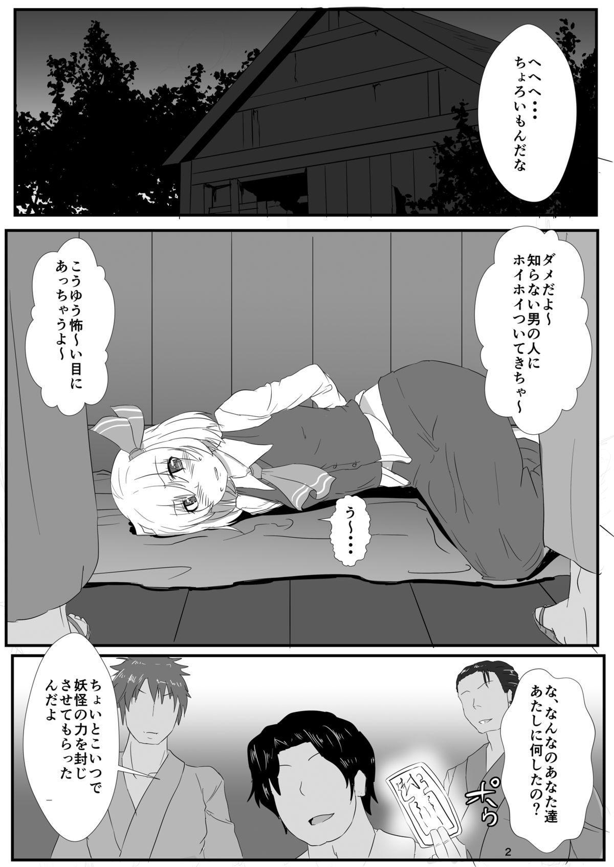 Otomekui 2