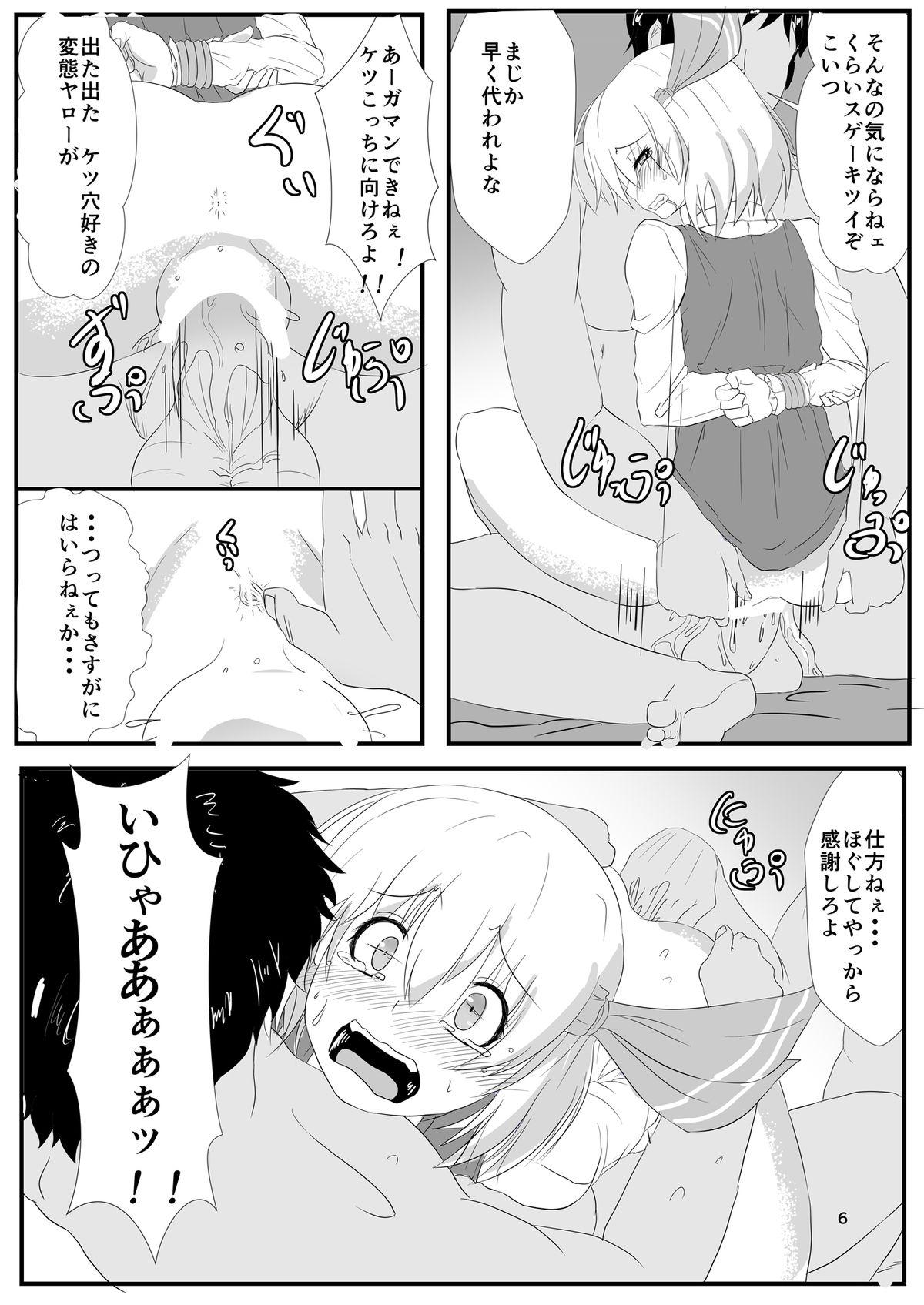Otomekui 6