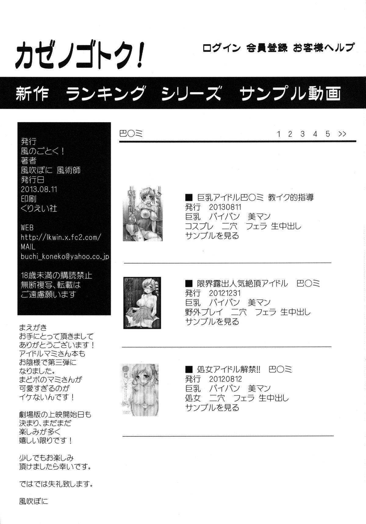 Kyonyuu Idol Tomoe Mami KyouIku-teki Shidou 1