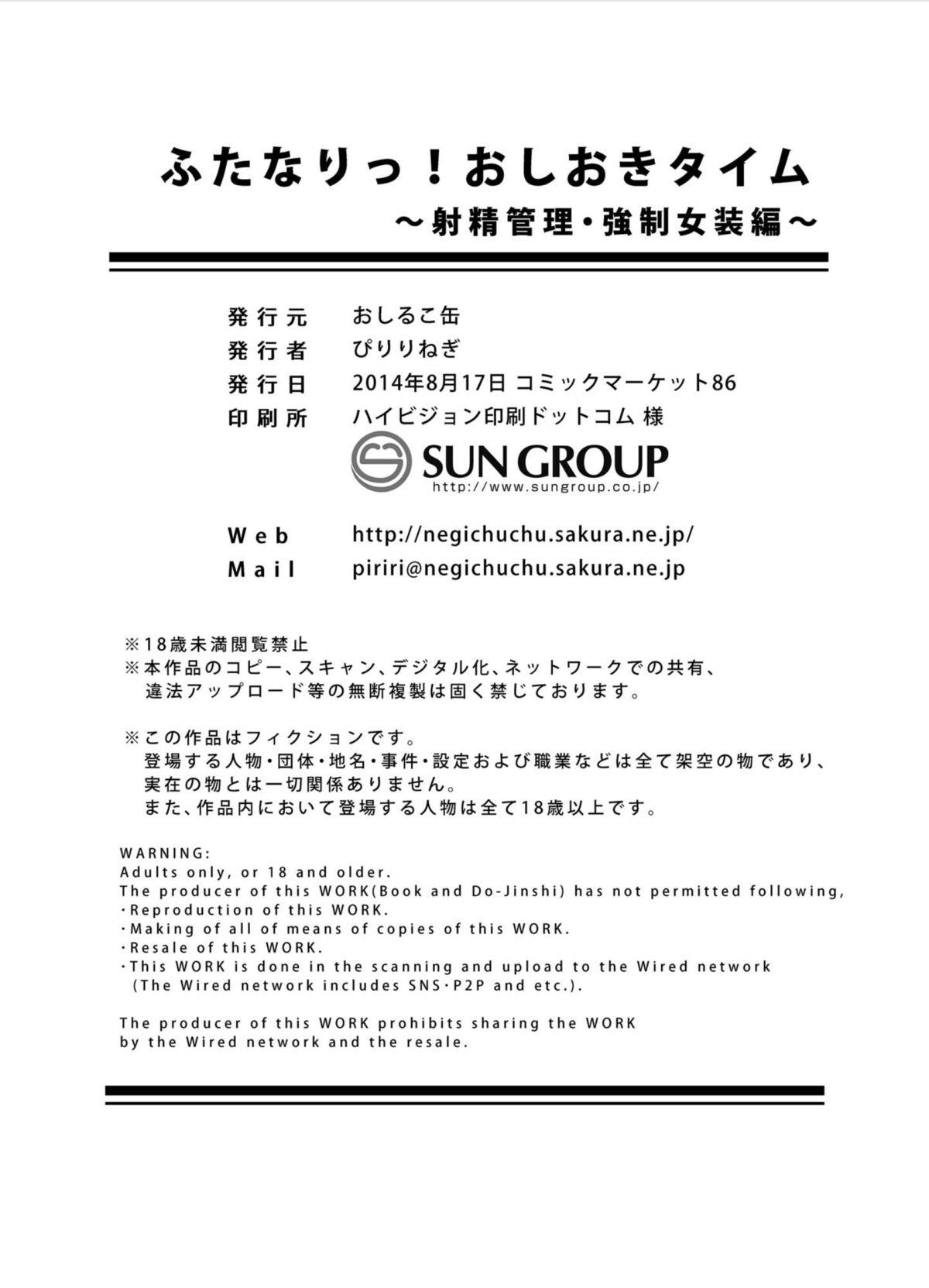 [Oshiruko Kan (Piririnegi)] Futanari! Oshioki Time 2 ~Shasei Kanri Kyousei Josou Hen~ | Futanari! Punishment Time 2 [English] [Forbiddenfetish77] [Digital] 29