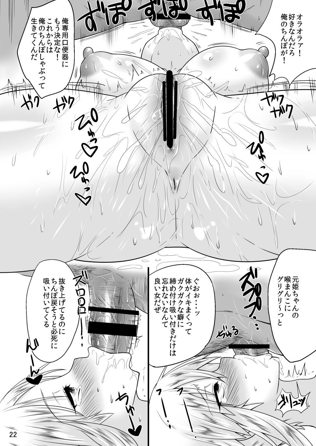 Junnyuu Daiginjou Wang Yuanji Seishori Pet Hen 19