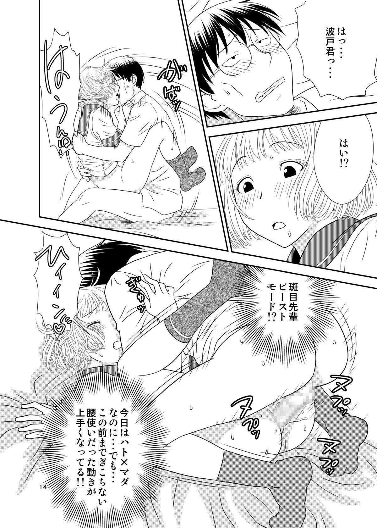 Genshiken no Hon 12