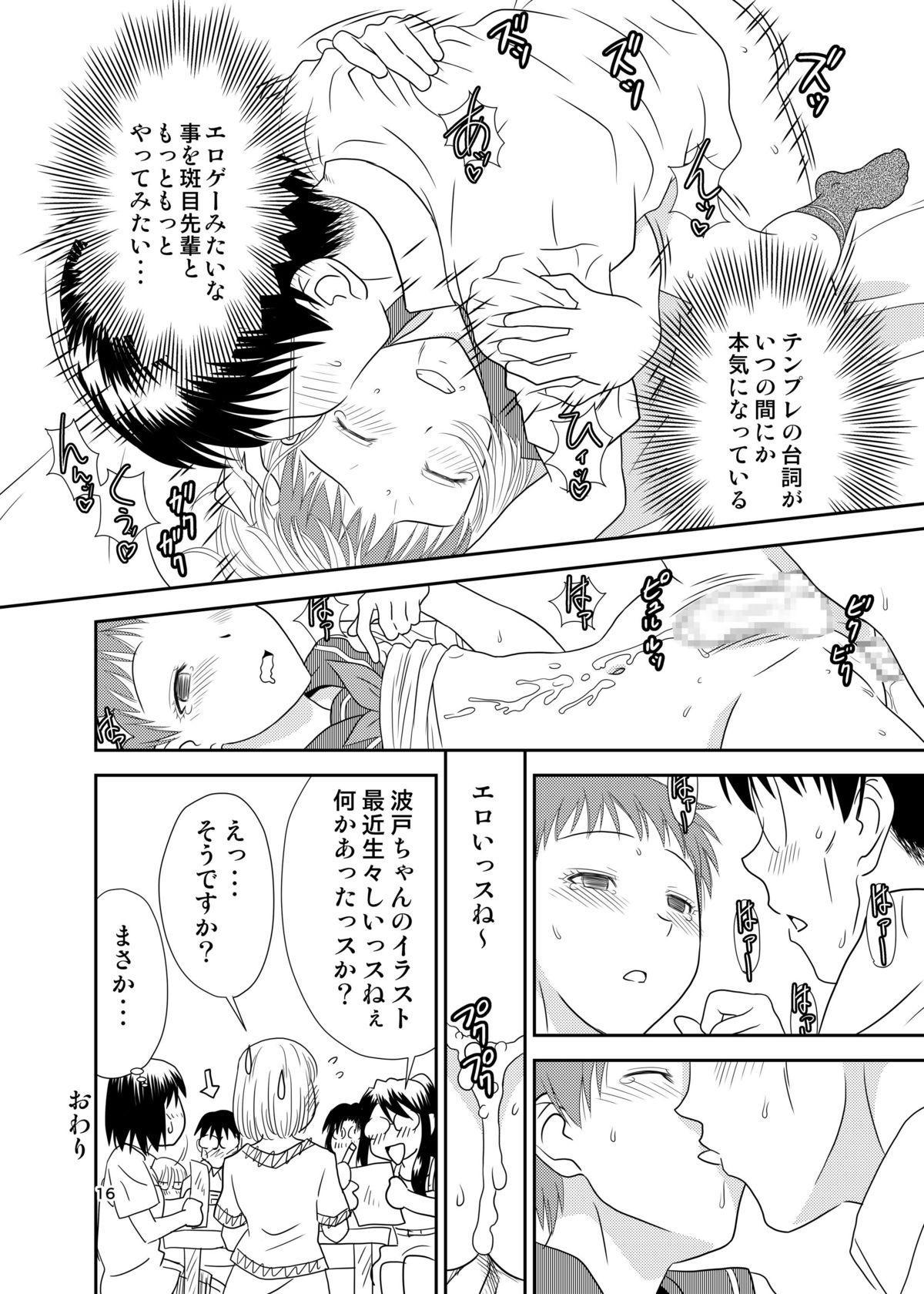 Genshiken no Hon 14