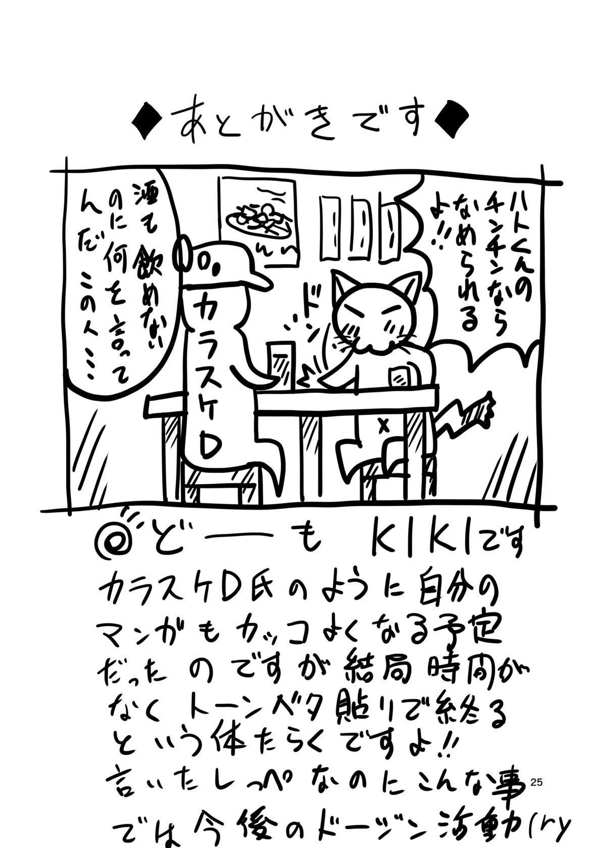 Genshiken no Hon 23