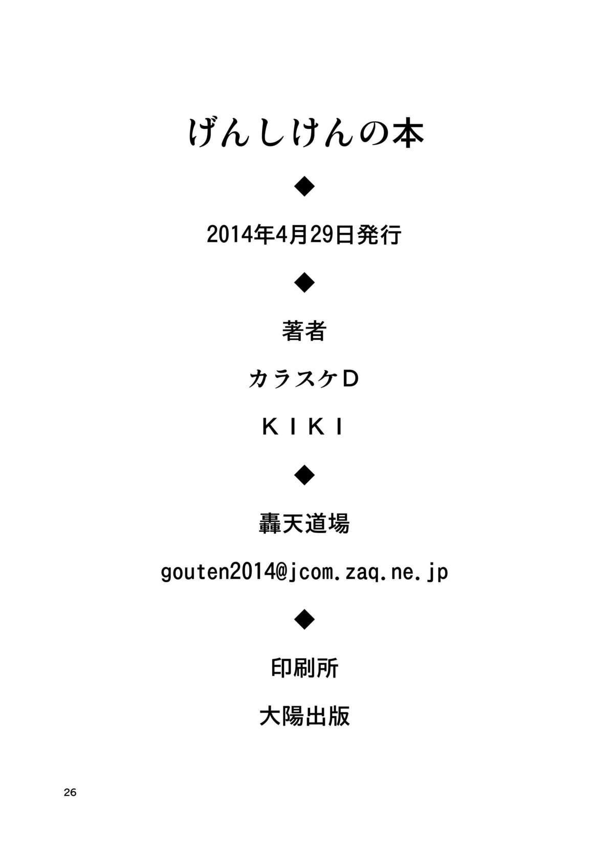 Genshiken no Hon 24