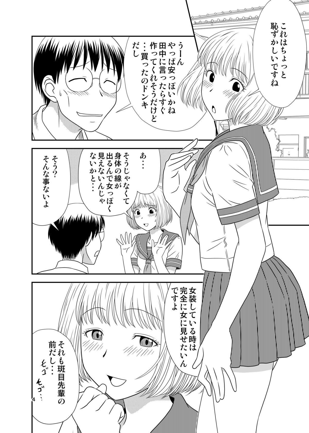 Genshiken no Hon 2