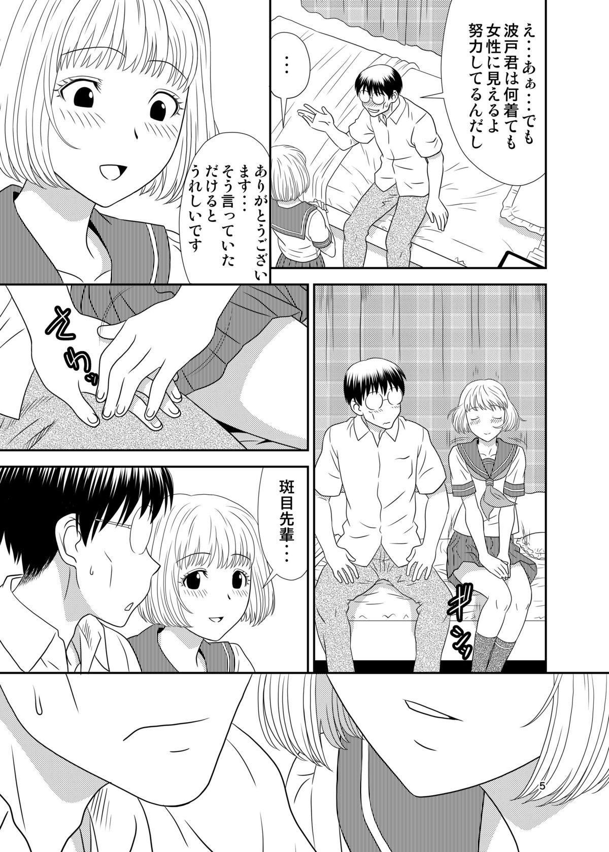 Genshiken no Hon 3