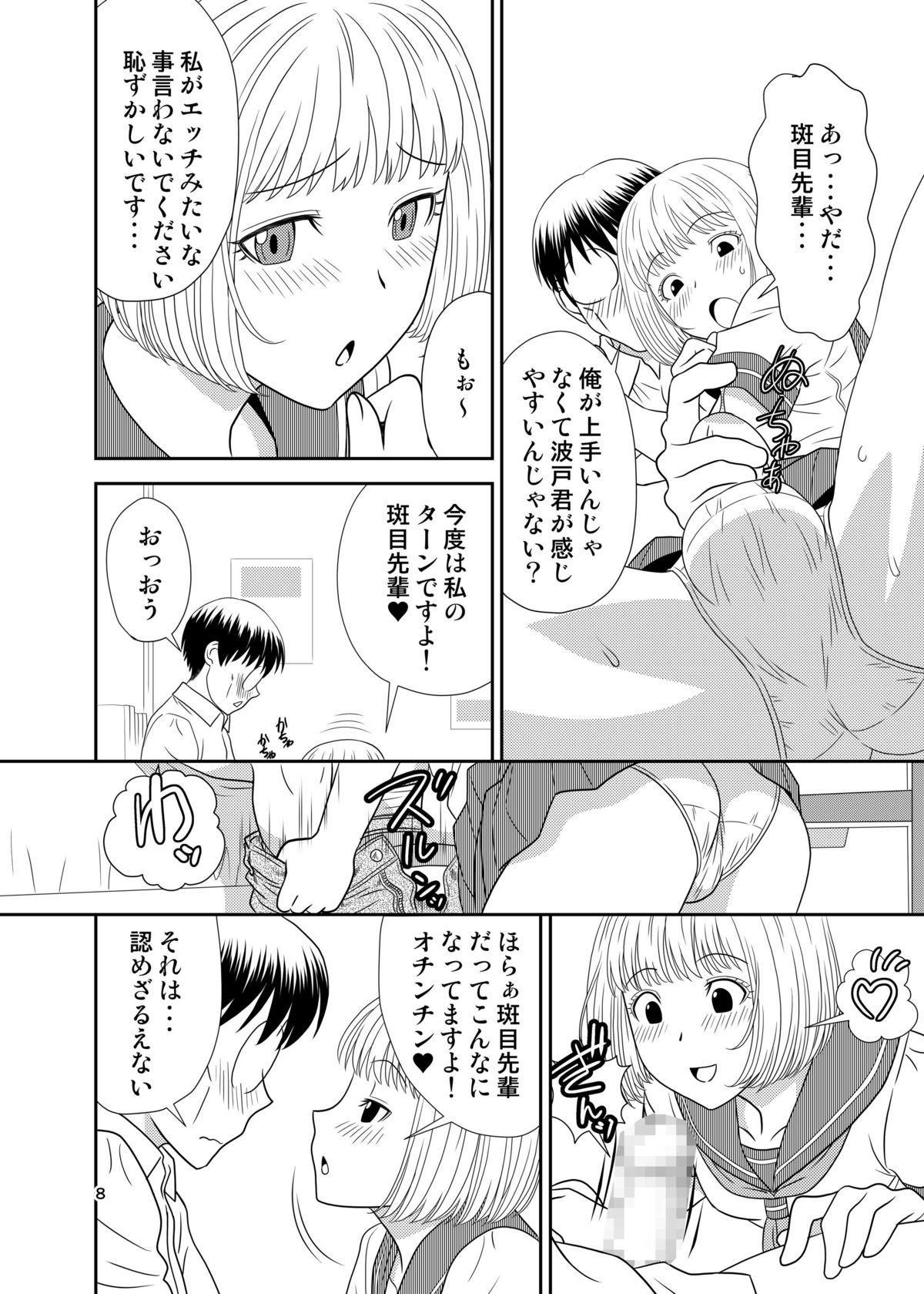 Genshiken no Hon 6