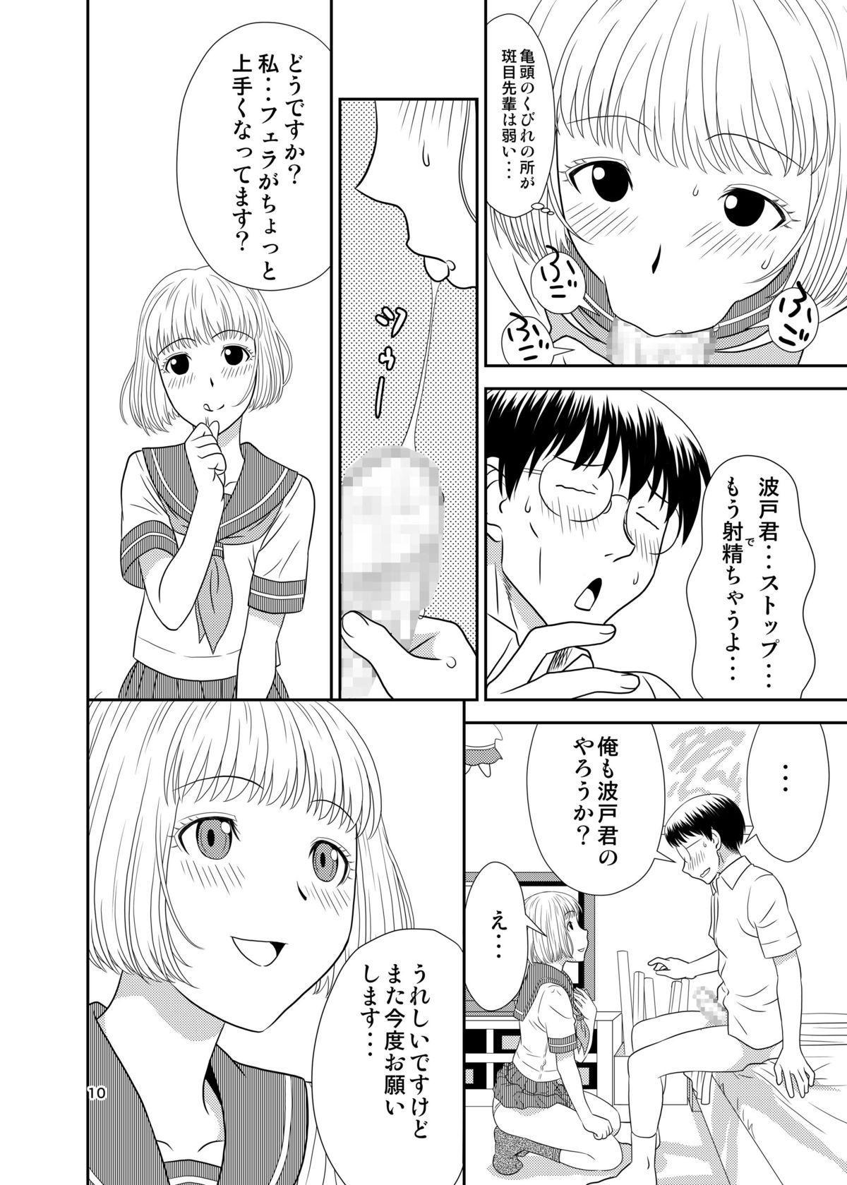Genshiken no Hon 8