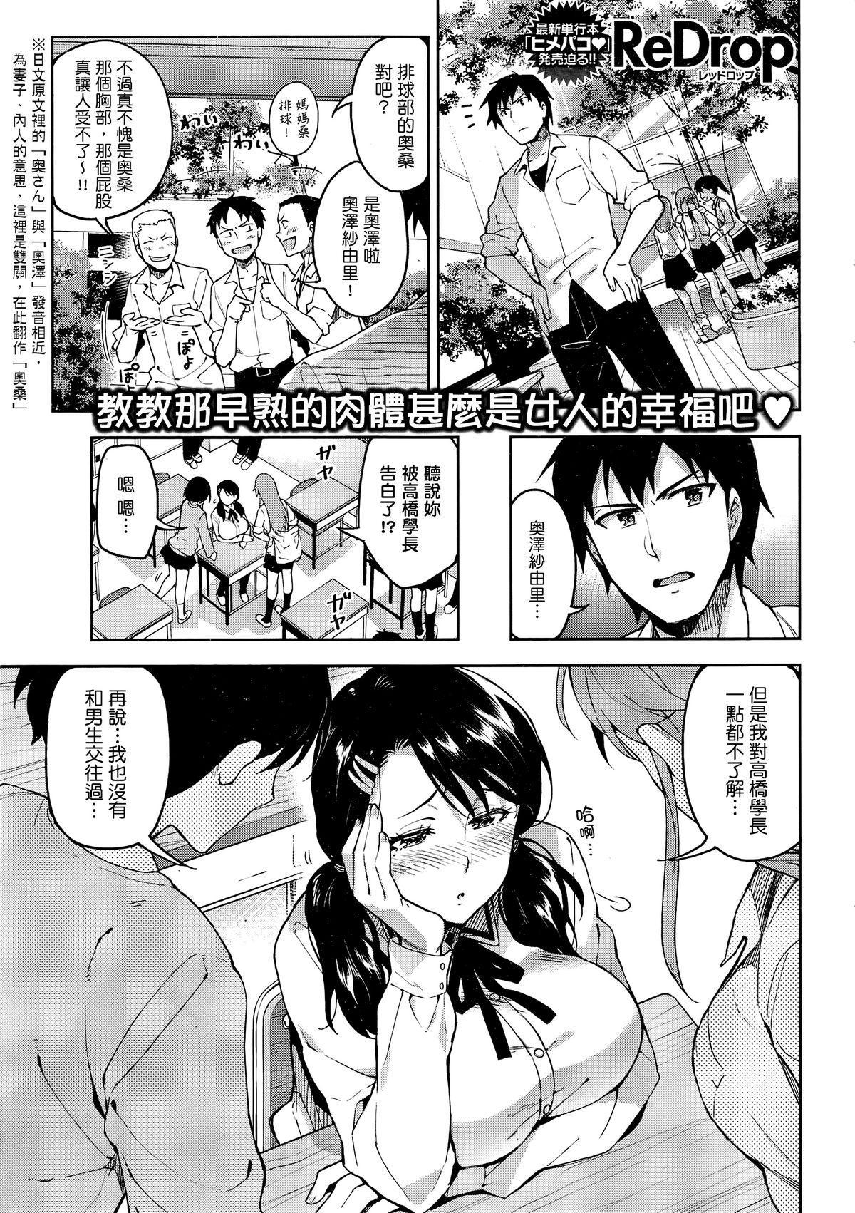 Okusama wa Shojo 1