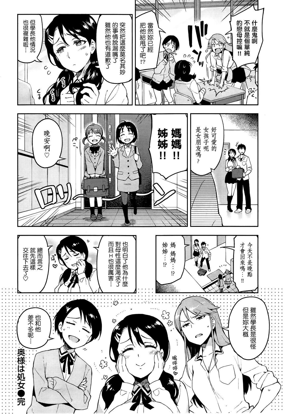 Okusama wa Shojo 20