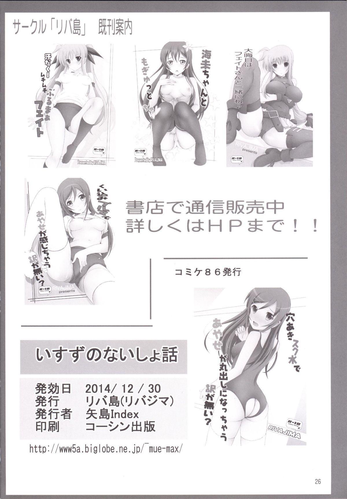 Isuzu no Naisho Banashi 24