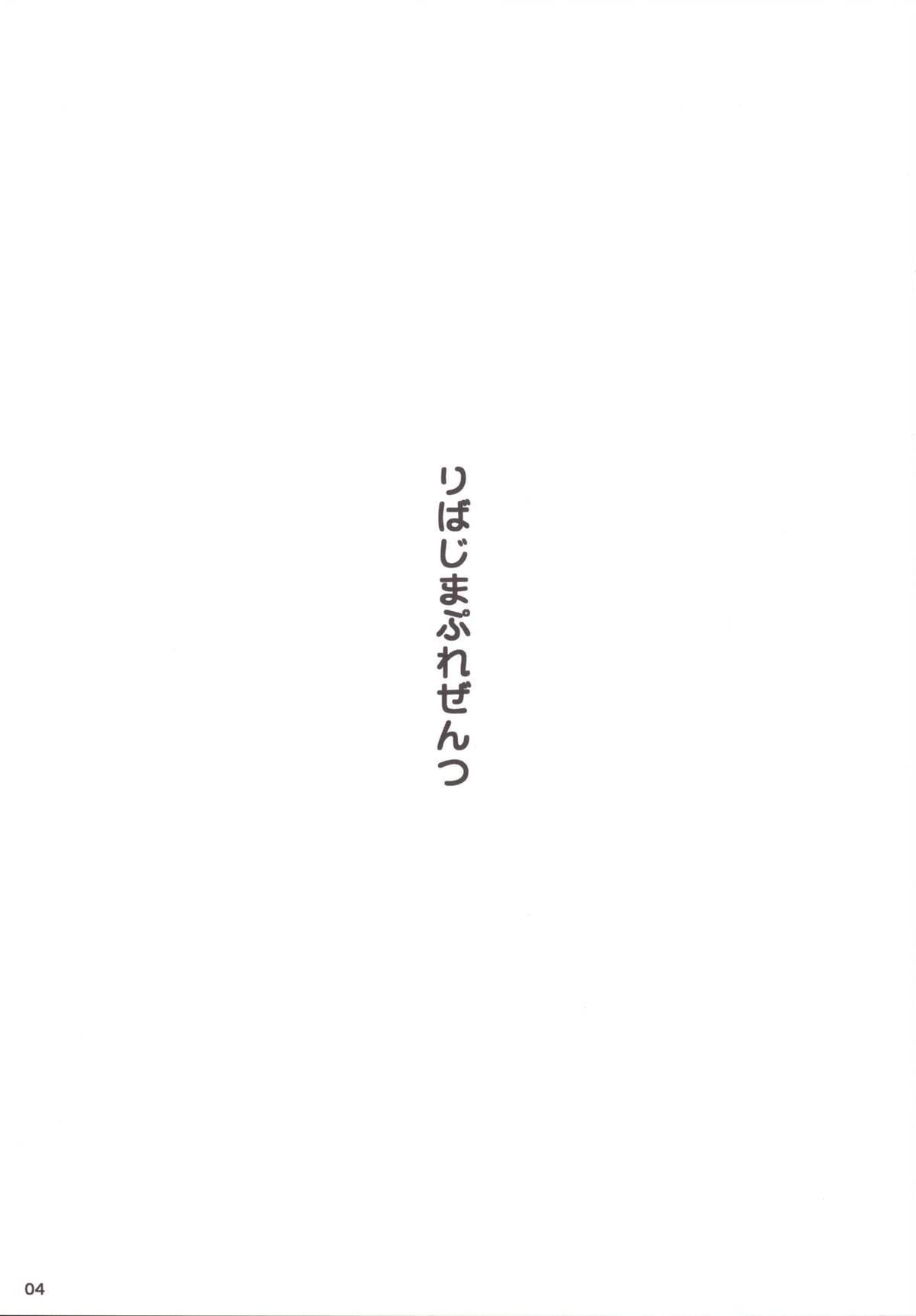 Isuzu no Naisho Banashi 2