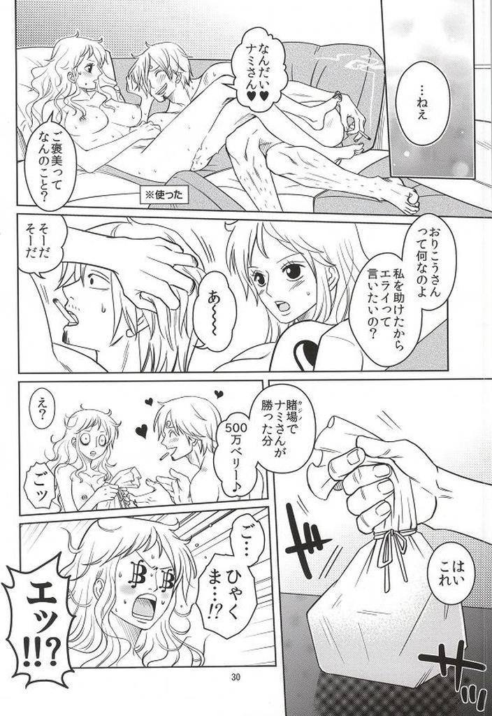 Himitsu no Koi Wazurai 27