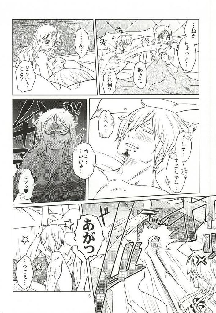 Himitsu no Koi Wazurai 3