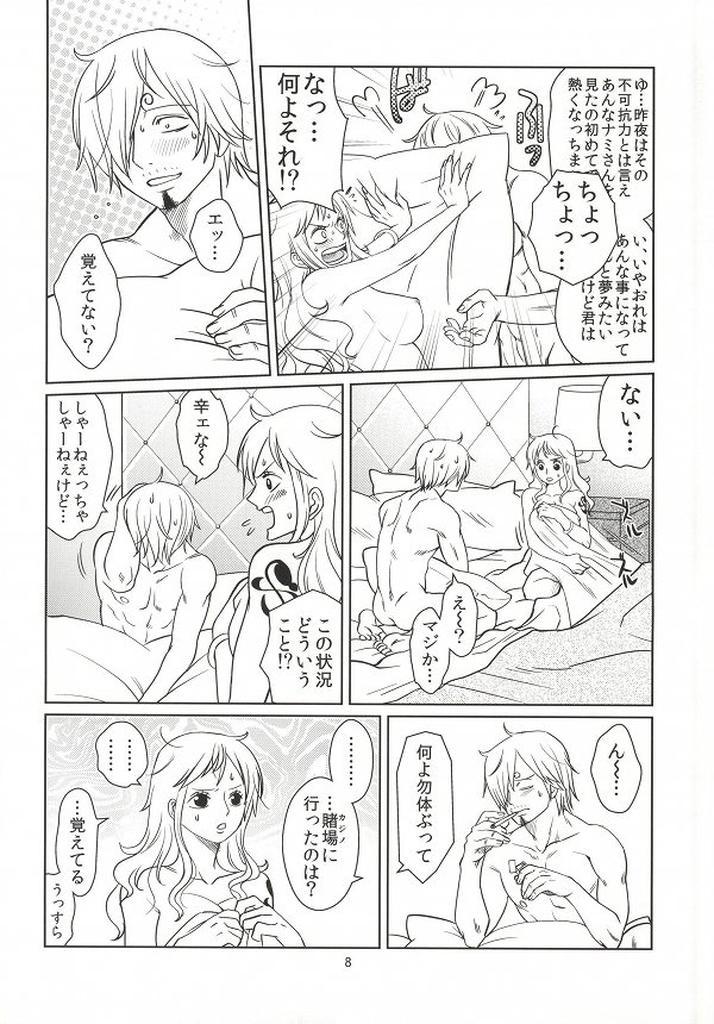 Himitsu no Koi Wazurai 5