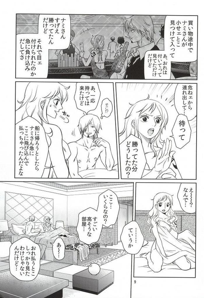 Himitsu no Koi Wazurai 6