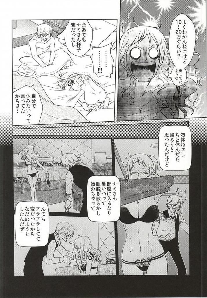 Himitsu no Koi Wazurai 7