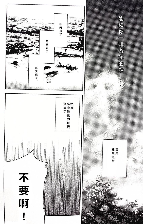 Yokatta ne Haru-chan 12