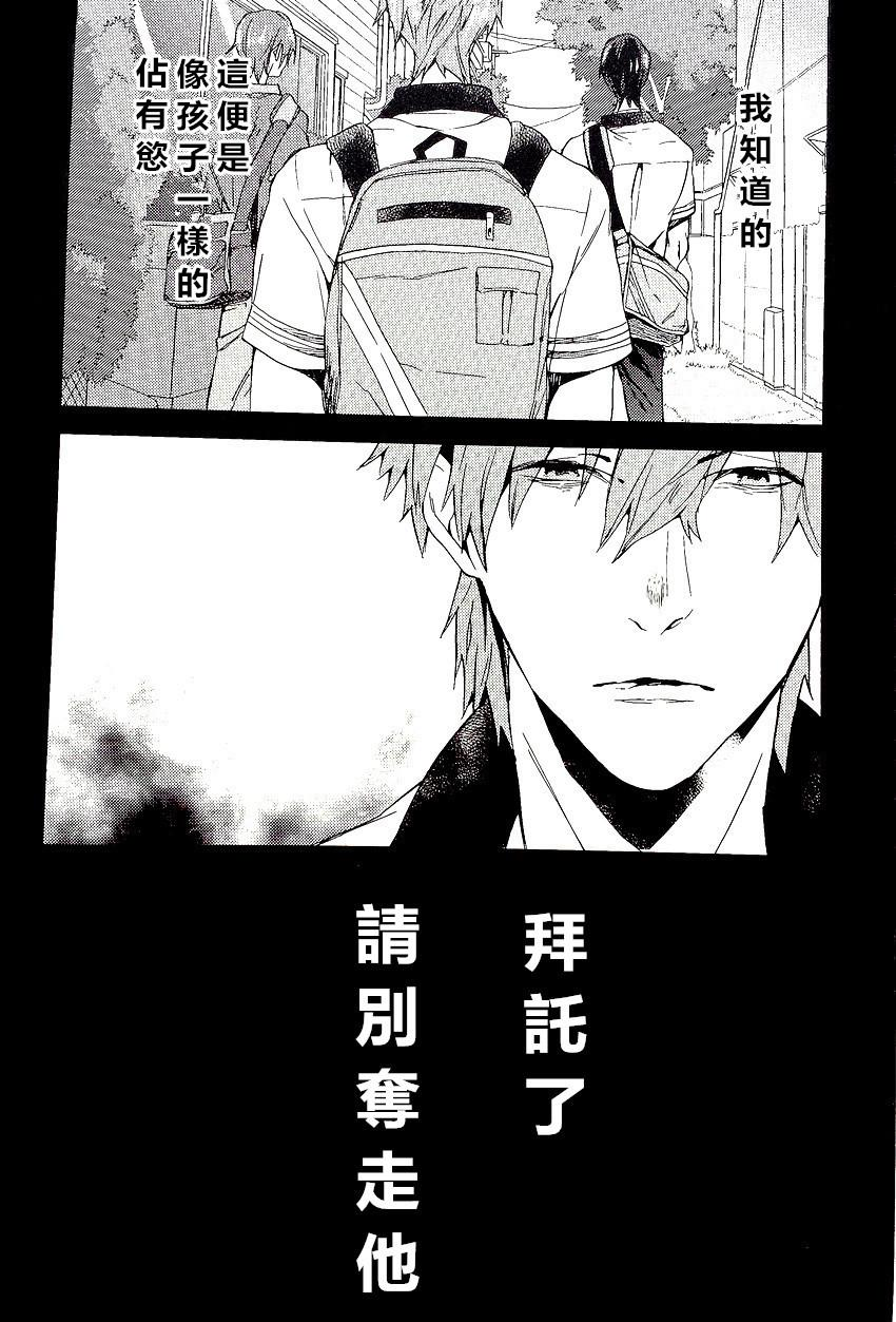 Yokatta ne Haru-chan 18