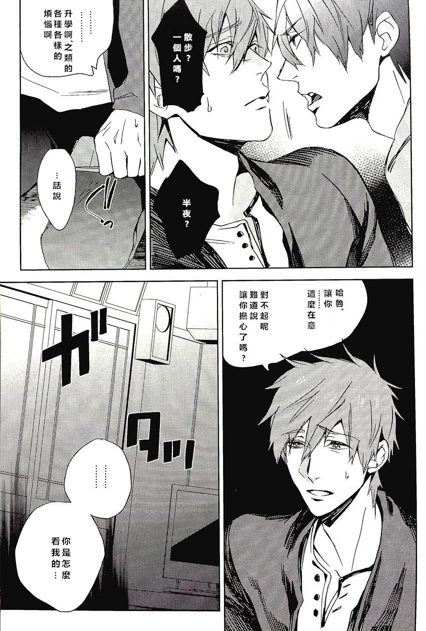 Yokatta ne Haru-chan 21